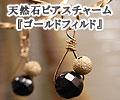 天然石ピアスチャーム『ゴールドフィルド』