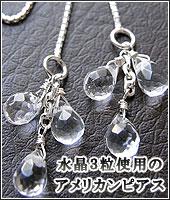 天然石アメリカンピアス17『水晶』