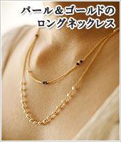 天然石ゴールドネックレス02『ロングパール』