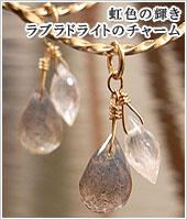 ゴールドフィルド ピアスチャーム04 『ラブラドライト、レインボームーンストーン』